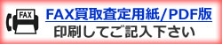 FAX用買取り用紙データ